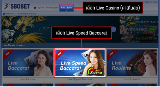 เลือก Live Speed Baccarat
